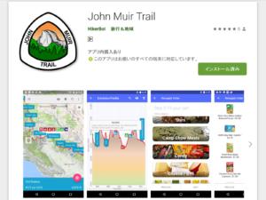 ジョンミューアトレイルのアプリ-John-Muir-Trail