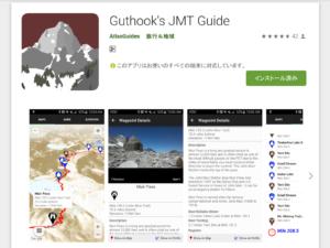 ジョンミューアトレイルのアプリ-Guthook's-JMT-Guide