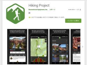 ジョンミューアトレイルdeアプリ-Hiking-Project